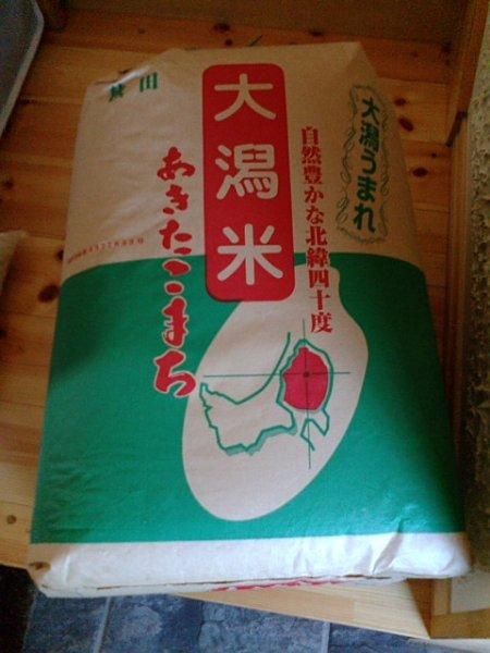 画像1: H30年産「特別栽培米あきたこまち」玄米30kg (1)